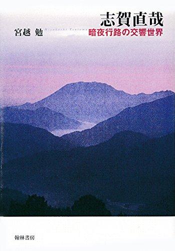 志賀直哉―暗夜行路の交響世界