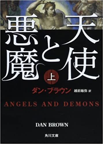 Angels & Demons (Japanese) price comparison at Flipkart, Amazon, Crossword, Uread, Bookadda, Landmark, Homeshop18