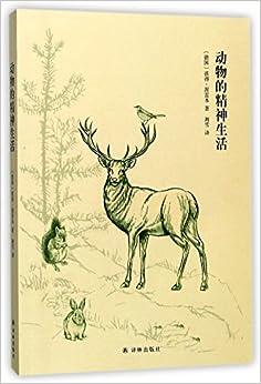 Book 动物的精神生活