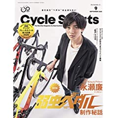 CYCLE SPORTS 最新号 サムネイル