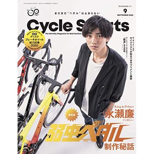 CYCLE SPORTS 2020年9月号 表紙画像