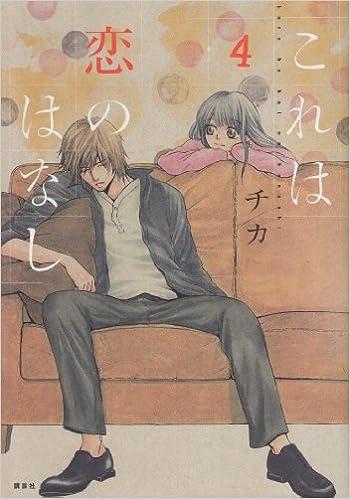 少女漫画『これは恋のはなし』を読んで21歳差の純愛にキュンとしよう|あらすじ・ネタバレ・感想