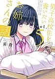 男子高校生を養いたいお姉さんの話 コミック 1-5巻セット