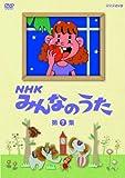 NHK / みんなのうた 第7集 DVD