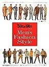 50s&60sメンズ・ファッション・スタイル
