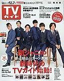 週刊TVガイド(関東版) 2018年 12/7 号 [雑誌]