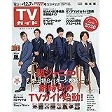 週刊TVガイド 2018年 12/7号