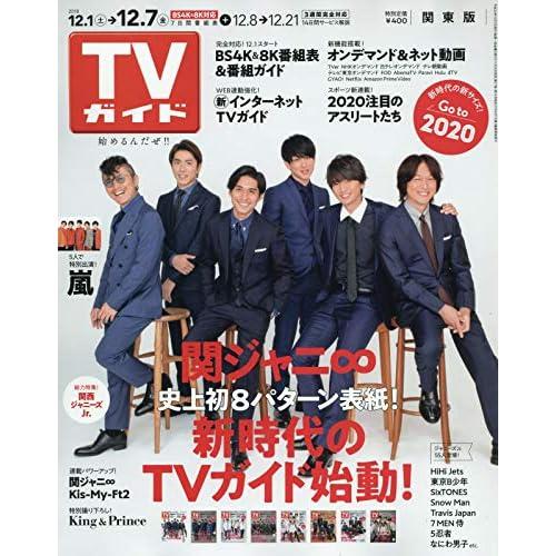 週刊TVガイド 2018年 12/7号 表紙画像