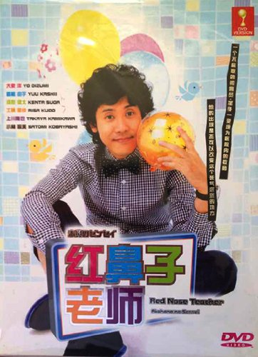 Red Nose Teacher / Akahana No Sensei (Japanese TV Drama with English Sub)