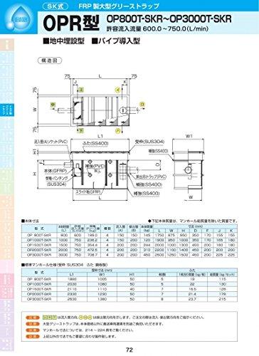 OPR型 OP2000T-SKR 耐荷重蓋仕様セット(マンホール枠:ステンレス/蓋:SS400) T-14 B071SKNL98  T-14