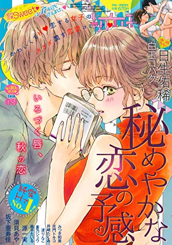 Japanese Magazine Zettai ren'ai Absolutely love Sweet 2018 September (hobby magazine)