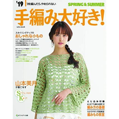 手編み大好き!2019年春夏号 表紙画像