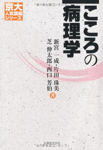 こころの病理学 (京大人気講義シリーズ)