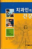 All the Right Moves, Korean language version