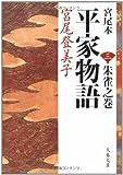 宮尾本 平家物語〈3〉朱雀之巻 (文春文庫)
