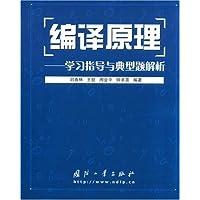 编译原理:学习指导与典型题解析