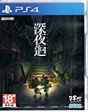 PS4 SHIN YOMAWARI Asian version Chinese subtitle Japanese voice