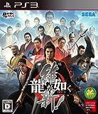 Ryu Ga Gotoku Ishin! [PS3] [JAPAN IMPORT]