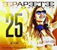 Papeete Beach Compilation, Vol. 25 [2 CD]
