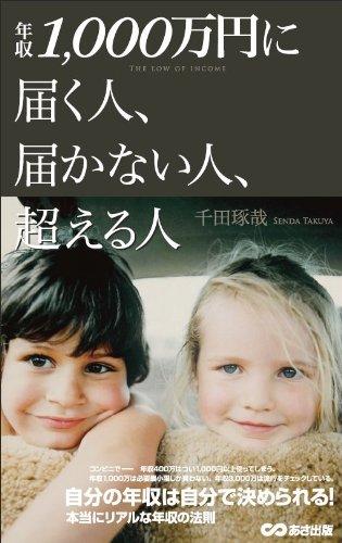 Download Nenshu issenman'en ni todoku hito todokanai hito koeru hito : Za ro obu inkamu. pdf epub