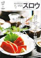 スロウ northern style 2007 summer vol.12 鮭にいっさいの無駄はなし (スロウ)