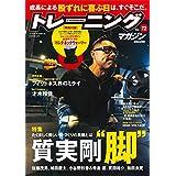 トレーニングマガジン Vol.72
