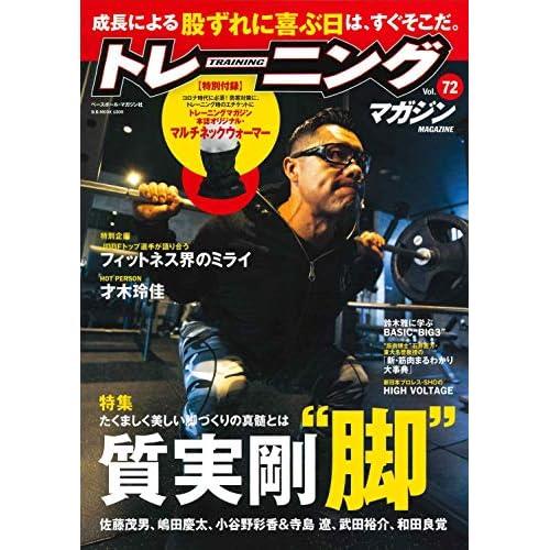 トレーニングマガジン Vol.72 画像