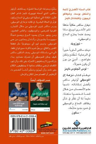 Musicophilia (Arabic Edition)