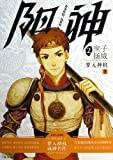 img - for The Sun-God (II: The Victory Of Concubines Son) (Chinese Edition) book / textbook / text book