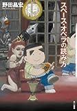 スペース・オペラの読み方 (ハヤカワ文庫JA)