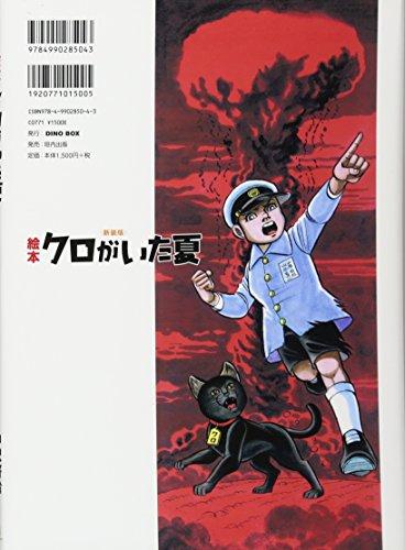 Japanese Picture Book Kuro Ga Ita Natsu