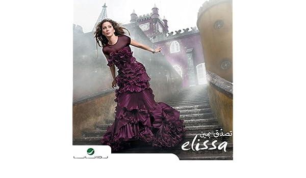 MP3 GRATUITEMENT TÉLÉCHARGER ELISSA BITMOUN
