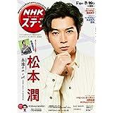 NHK ステラ 2020年 7/19号