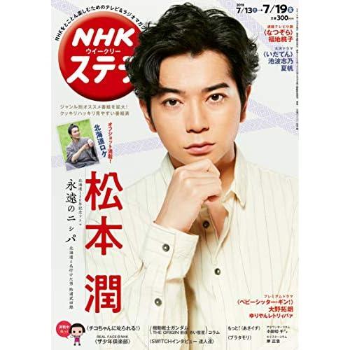 NHK ステラ 2020年 7/19号 表紙画像