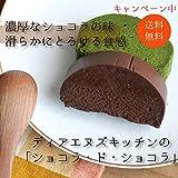 スイーツ 濃厚な大人の味わい「ショコラdeショコラ」「抹茶deショコラ」「ほうじ茶deショコラ」8個入り詰め合わせボックス
