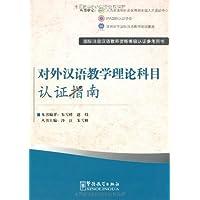 国际注册汉语教师资格等级认证参考用书:对外汉语教学理论科目认证指南