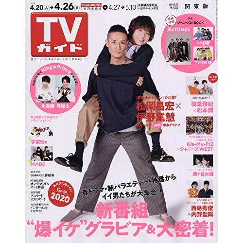週刊TVガイド 2019年 4/26号 表紙画像