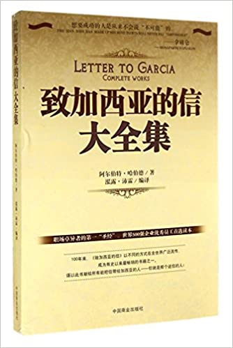 letter to garcia complete works 9787504467782 amazoncom books
