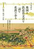 地図と鉄道省文書で読む私鉄の歩み:関西1 阪神・阪急・京阪