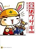 全力ウサギ  第3工事 全力道草編 (メディアファクトリーのキャラクターブック)