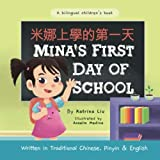 Mina's First Day of School (A bilingual children's book written in Traditional Chinese, Pinyin and English)