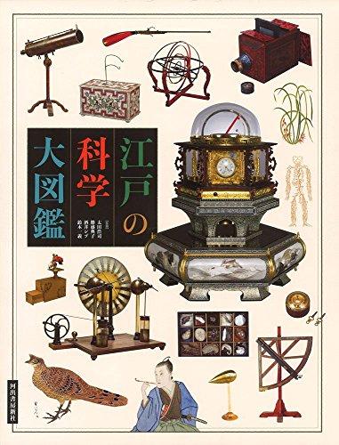 江戸の科学 大図鑑