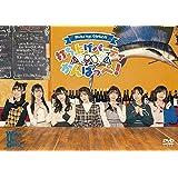 DVD 「Wake Up,Girls!の打ち上げパーティがんばっぺ!」