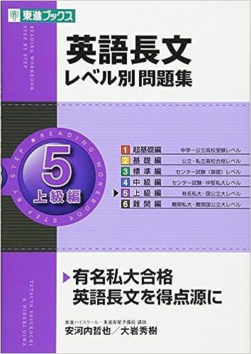 英語長文レベル別問題集5(上級編)