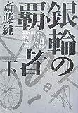 銀輪の覇者 下 (ハヤカワ文庫 JA サ 8-2)