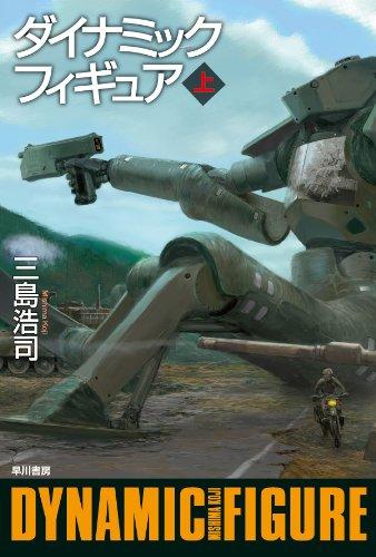 ダイナミックフィギュア(上) (ハヤカワ文庫JA)