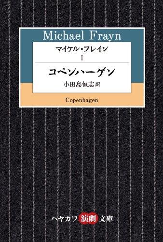 マイケル・フレイン(1) コペンハーゲン (ハヤカワ演劇文庫27)