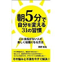 asagohunndejinseiwokaerunosyuukann: okanetojibunnnojikanngahueruhouhou (Japanese Edition)