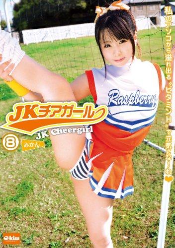 JKチアガール 8 [DVD]