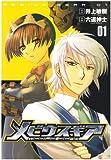 メビウスギア 01 (ヤングジャンプコミックス)
